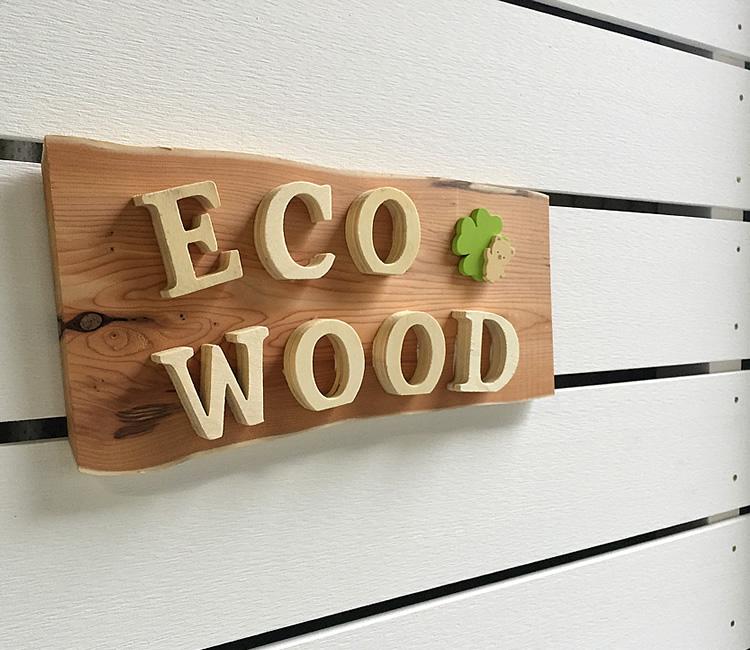 エコウッド看板