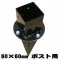土中用金具(60mm用)