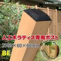 人工木ポスト2100BE
