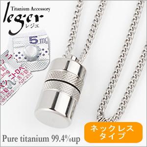 【チタンアクセサリー レジエ】チタンピルカプセル
