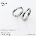 【チタンアクセサリー レジエ】チタンペアリング ( マリッジリング/結婚指輪 )甲丸リング3.5mm幅 U01pair