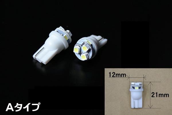 【汎用品】LEDバルブ Aタイプ ホワイト シングル 2個セット【メール便可】
