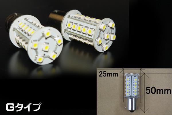 【汎用品】LEDバルブ Gタイプ ホワイト シングル 2個セット【メール便可】