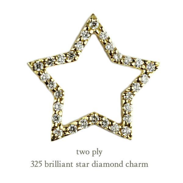 �ȥ��� �ץ饤 325 �֥�ꥢ��� ������ ��������� ���㡼�� 18��,two ply Brilliant Star Diamond Charm K18