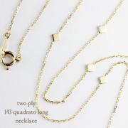 �ȥ��� �ץ饤 143 �����ɥ顼�� ���ơ������ ��� �ͥå��쥹 18��,two ply Quadrato Long Necklace K18