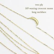 �ȥ��� �ץ饤 169 �省���� ��� �� ��� �ͥå��쥹 18��,two ply Waxing Crescent Moon Long Necklace K18