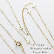 �ȥ��� �ץ饤 286 �������ꥹ�� ���ѡ����� ��� �ͥå��쥹 60cm 18��,two ply Asterisk Sparkles Long Necklace K18
