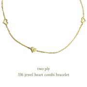 �ȥ��� �ץ饤 336 ���奨�� �ϡ��� ����� ���ơ������ �֥쥹��å� 18��,two ply Jewel Heart Combi Bracelet K18