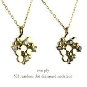 トゥー プライ 533 ランダム ドット ダイヤモンド 華奢ネックレス 18金,two ply Random Dot Diamond Necklace K18
