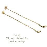 two ply 537 Caviar Diamond Dot American Earrings �ȥ��� �ץ饤 ����ӥ� ��������� �ɥå� ����ꥫ�� �ԥ���