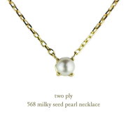 �ȥ��� �ץ饤 568 �ߥ륭�� ������ ��γ�ѡ��� �ͥå��쥹 18��,two ply Milky Seed Pearl Necklace K18