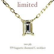 �ȥ��� �ץ饤 579 �Х��å� ���å� ��γ��������� ����ͥå��쥹 18��,two ply Baguette Cut Diamond Necklace K18