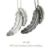 トゥー プライ 602 ツイン フェザー ネックレス ペンダント ユニセックス シルバー,two ply Twin Feather Necklace Silver