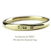 ��ǥå���ɥ��ǥ塼 146 ���� ��� ��������� ��� 18��,les desseins de DIEU Only Love Diamond Ring K18