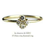 les desseins de DIEU 173 フローラ サンク 5 ダイヤモンド 華奢リング K18,Flora cinq diamond Ring レデッサンドゥデュー