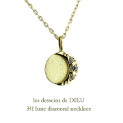 ��ǥå���ɥ��ǥ塼 341 �ࡼ�� �� ��������� �ͥå��쥹 18��,les desseins de DIEU Lune Diamond Necklace K18