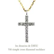 レデッサンドゥデュー 516 シンプル クロス ダイヤモンド ネックレス 18金,les desseins de dieu Cross Diamond Necklace K18