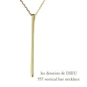 ��ǥå���ɥ��ǥ塼 557 �С��ƥ����� �С� �ͥå��쥹 18��,les desseins de DIEU Vertical Bar Necklace K18