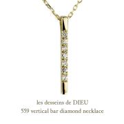 ��ǥå���ɥ��ǥ塼 559 �С��ƥ����� �С� ��������� �ͥå��쥹 18��,les desseins de DIEU Vertical Bar Diamond Necklace K18