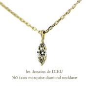 ��ǥå���ɥ��ǥ塼 565 �ޡ����� ��������� �ͥå��쥹 18��,les desseins de dieu Marquise Diamond Necklace K18