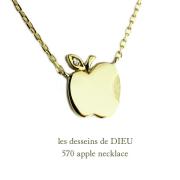 ��ǥå���ɥ��ǥ塼 570 ���åץ� ��� ����ͥå��쥹 18��,les desseins de DIEU Apple Necklace K18