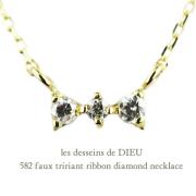 レデッサンドゥデュー 582 リボン ダイヤモンド ネックレス 18金,les desseins de DIEU Ribbon Diamond Necklace K18