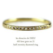 ��ǥå���ɥ��ǥ塼 603 �ϡ��ե����˥ƥ� ��������� ������ 18��,les desseins de DIEU Half Eternity Diamond Ring K18