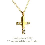 レデッサンドゥデュー 717 フラット クロス ネックレス 18金,les desseins de DIEU Flat Cross Necklace K18