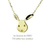 レデッサンドゥデュー 724 ラビット ウサギ ネックレス 18金,les desseins de DIEU Rabbit Face Necklace K18