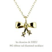 レデッサンドゥデュー 842 リボン ダイヤモンド ネックレス 18金,les desesins de DIEU Ribbon Diamond Necklace K18