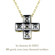 ��ǥå���ɥ��ǥ塼 880 ���꡼�� ���? ��������� �ͥå��쥹 18��,les desseins de dieu Greek Cross Diamond Necklace K18