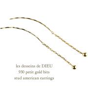 ��ǥå���ɥ��ǥ塼 930 ������� �ӥå� �����å� ����ꥫ�� �ԥ��� 18��,les desseins de DIEU Gold Stud American Earrings K18