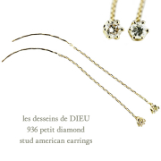 ��ǥå���ɥ��ǥ塼 936 ��γ��������� �����å� ����ꥫ�� �ԥ��� 0.05ct 18��,les desseins de DIEU Petit Diamond EarringsK18