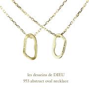 レデッサンドゥデュー 953 アブストラクト 華奢ネックレス 抽象的 18金,les desseins de DIEU Abstract Necklace K18