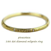 �ԥʥ��ơ��� 188 �ߥ��Ǥ� ��������� ������ �Ť��դ� 18��,pinacoteca Dot Milgrain Diamond Ring K18