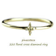 pinacoteca 225 フローラル クロス ダイヤモンド 華奢リング K18,ピナコテーカ Floral Cross Diamond Ring 重ね付け リング 18金