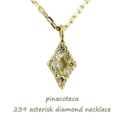 �ԥʥ��ơ��� 239 �������ꥹ�� ������ ��������� ����ͥå��쥹 18��,pinacoteca Asterisk Diamond Necklace K18