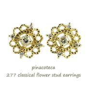 �ԥʥ��ơ��� 277 ���饷���� �ե� ��������� �����å� �ԥ��� 18��,pinacoteca Classical Flower Diamond Stud Earrings K18