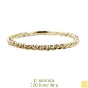 �ԥʥ��ơ��� 320 �֥졼�� �����Ԥ� ������ �Ť��դ� ���� 18��,pinacoteca Braiced Ring K18