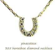 �ԥʥ��ơ��� 325 �ۡ������塼 �Хƥ� ��������� ����ͥå��쥹 18��,pinacoteca Horseshoe Diamond Necklace K18