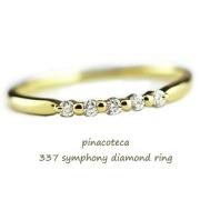 �ԥʥ��ơ��� 337 ����ե��ˡ� ��������� ������ 18��,pinacoteca 337 symphony diamond ring