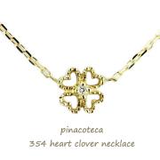 ピナコテーカ 354 ハート クローバー 華奢 ネックレス 18金,pinacoteca Heart Clover Necklace K18