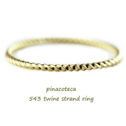 ピナコテーカ 543 ツイン ストランド ネジリ 華奢リング 重ね付け 18金,pinacoteca Twine Strand Ring K18