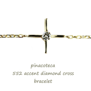 �ԥʥ��ơ��� 552 ��������� ��γ��������� ���? ����֥쥹��å� 18��,pinacoteca Accent Diamond Cross Bracelet K18