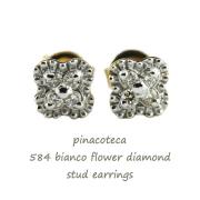 �ԥʥ��ơ��� 584 �ӥ��� �ե� ��������� �����å� �ԥ��� 18��,pinacoteca Bianco Flower Diamond Stud Earrings K18