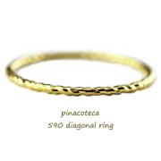 ピナコテーカ 590 ダイヤゴナル 華奢 重ね付け リング 18金 シンプル,pinacoteca Diagonal Ring K18