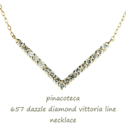 �ԥʥ��ơ��� 657 ������ ��������� V�饤�� ����ͥå��쥹 0.26ct 18��,pinacoteca Dazzle Diamond Vittoria Line Necklace K18