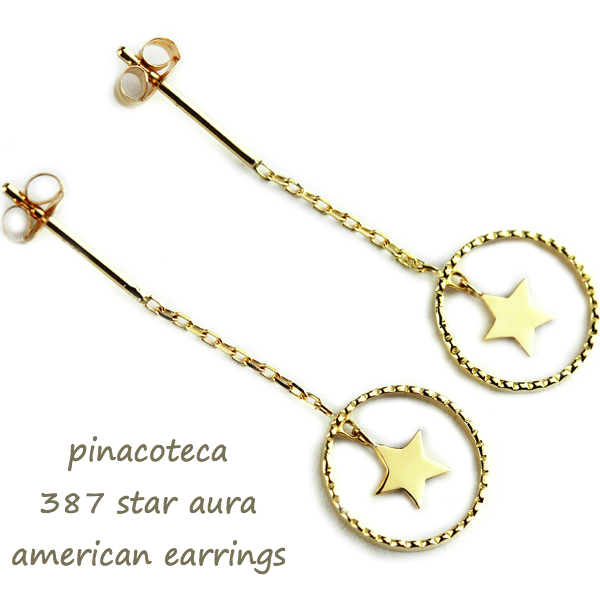 pinacoteca 387 Star Aura American Earrings ,������ ������ �ߥ��Ǥ� �ɤ�� ���� �ԥ���,�ԥʥ��ơ���
