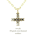 �ȥ��� �ץ饤 192 ���꡼�� ���? ��������� �ͥå��쥹 18��,two ply Greek Cross Diamond Necklace K18