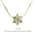 �ȥ��� �ץ饤 230 �ե� �إ�������� ��������� �ͥå��쥹 18��,two ply Flower Hexagram Diamond Necklace K18